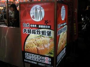 天ぷらパン