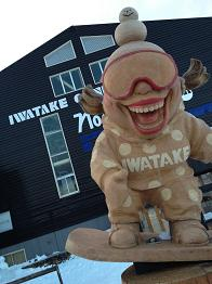 iwatake