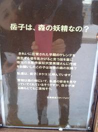 iwatake2